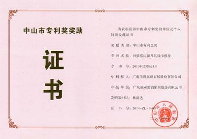 中山市专利奖