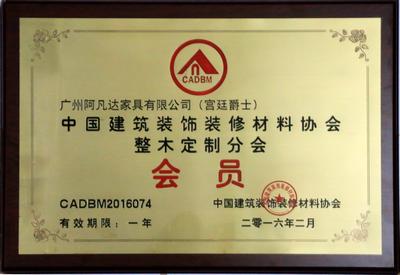 中国整木定制会员