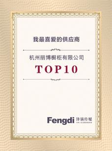 我最喜爱的供应商TOP10