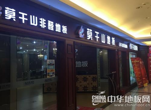 莫干山地板安徽芜湖专卖店