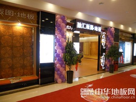 融汇版图地板河北邯郸专卖店门头展示